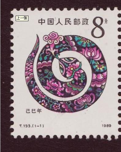 十二生肖邮票 - 星座百科网